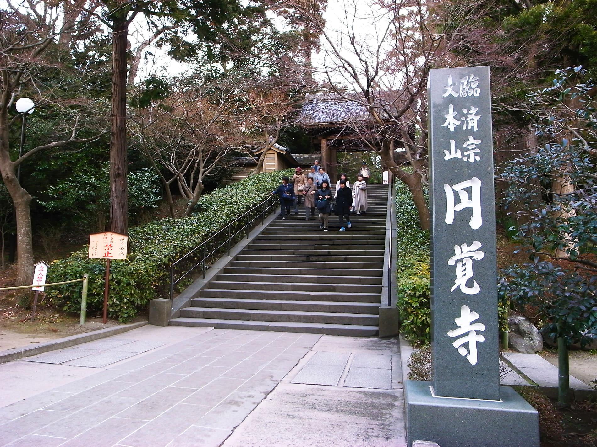 鎌倉散策と梅の花と