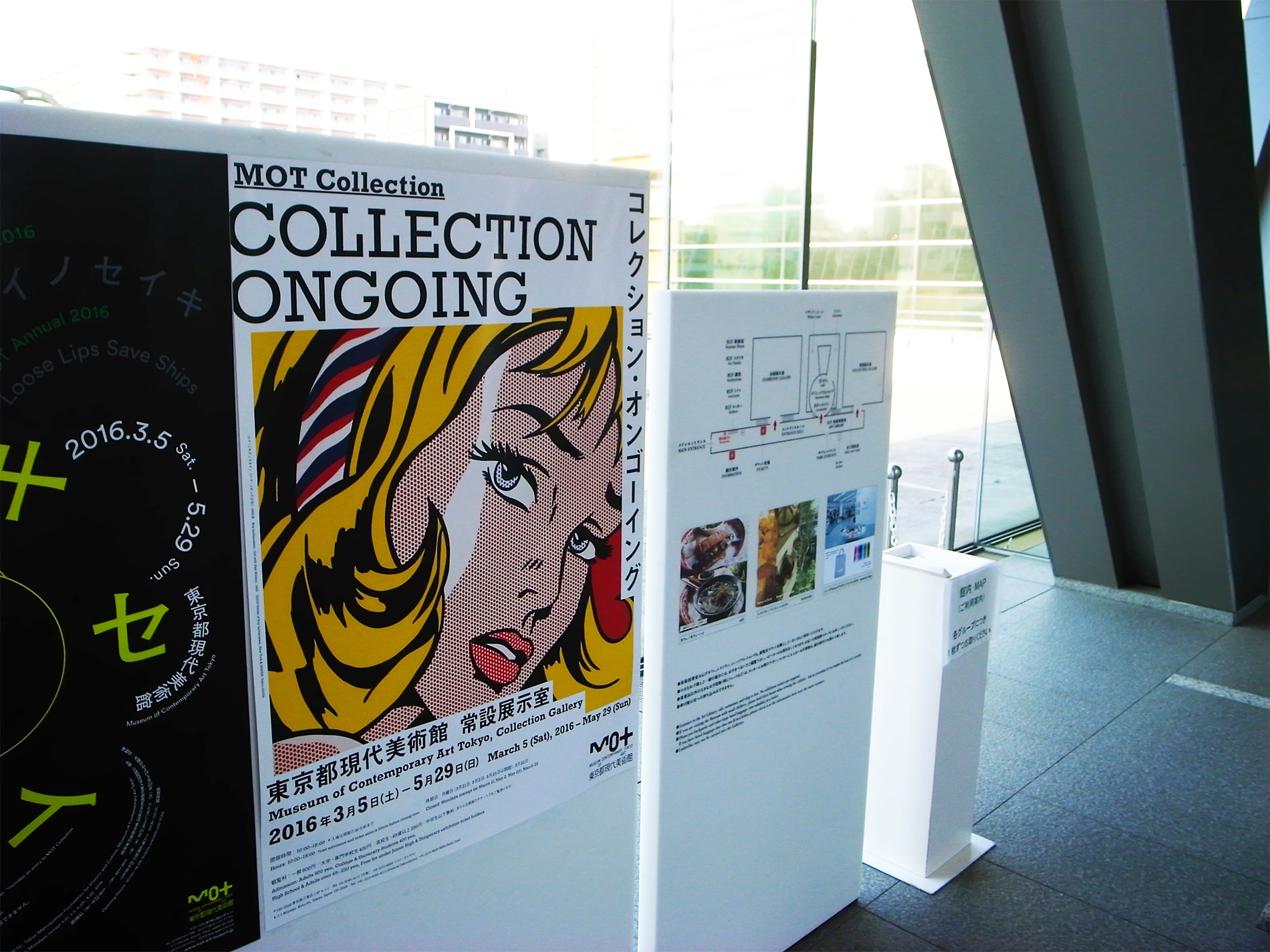コレクション・オンゴーイング / 東京都現代美術館