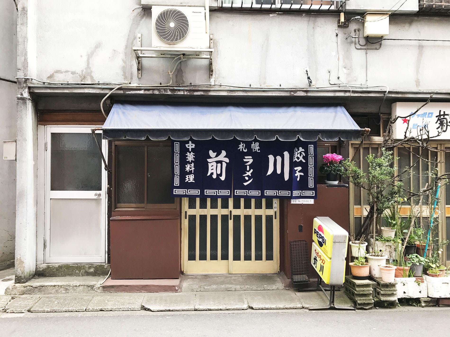札幌ラーメン 前川 / 恵比寿