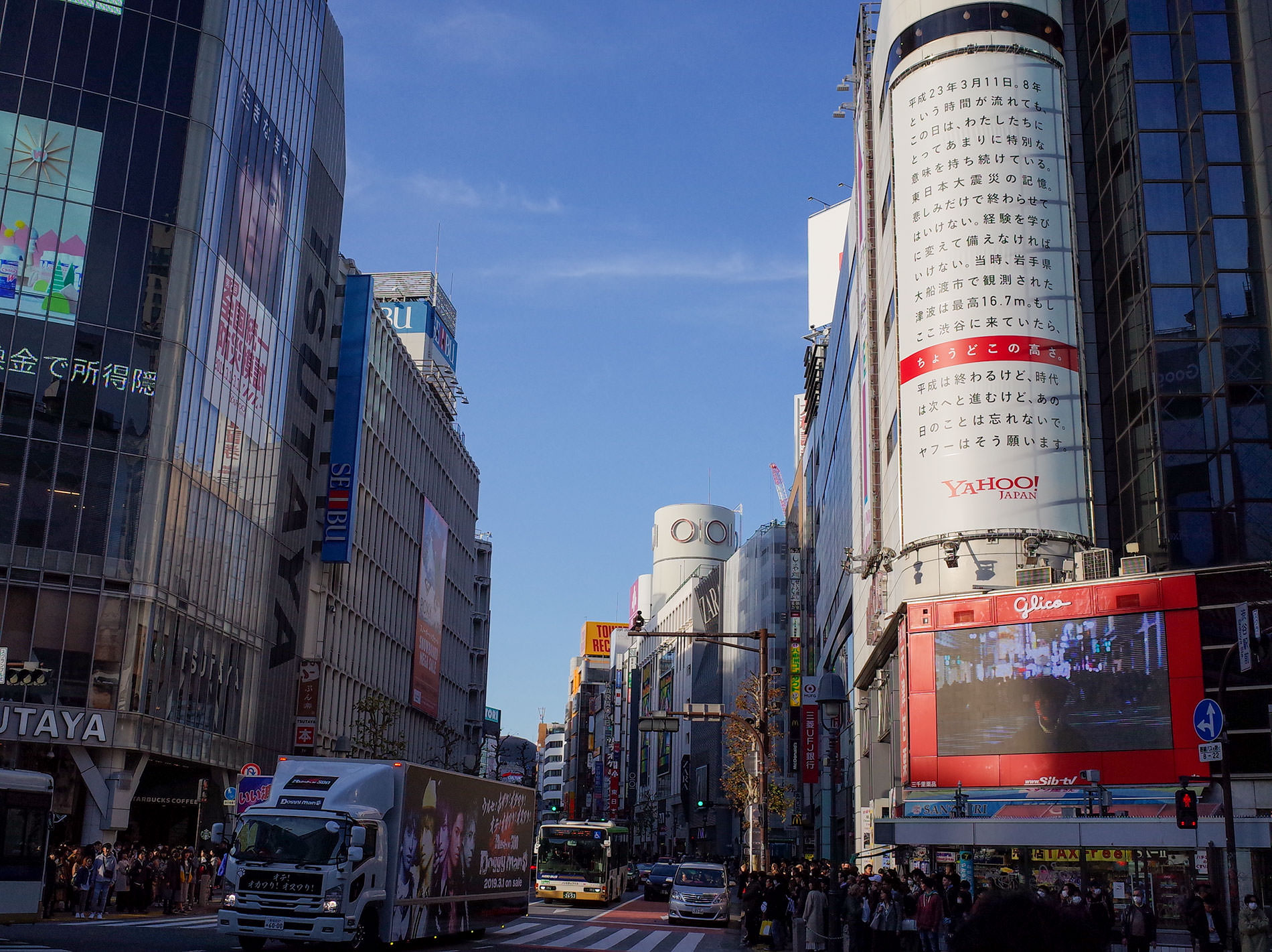 ヤフー広告 / 渋谷スクランブル交差点 / 2019