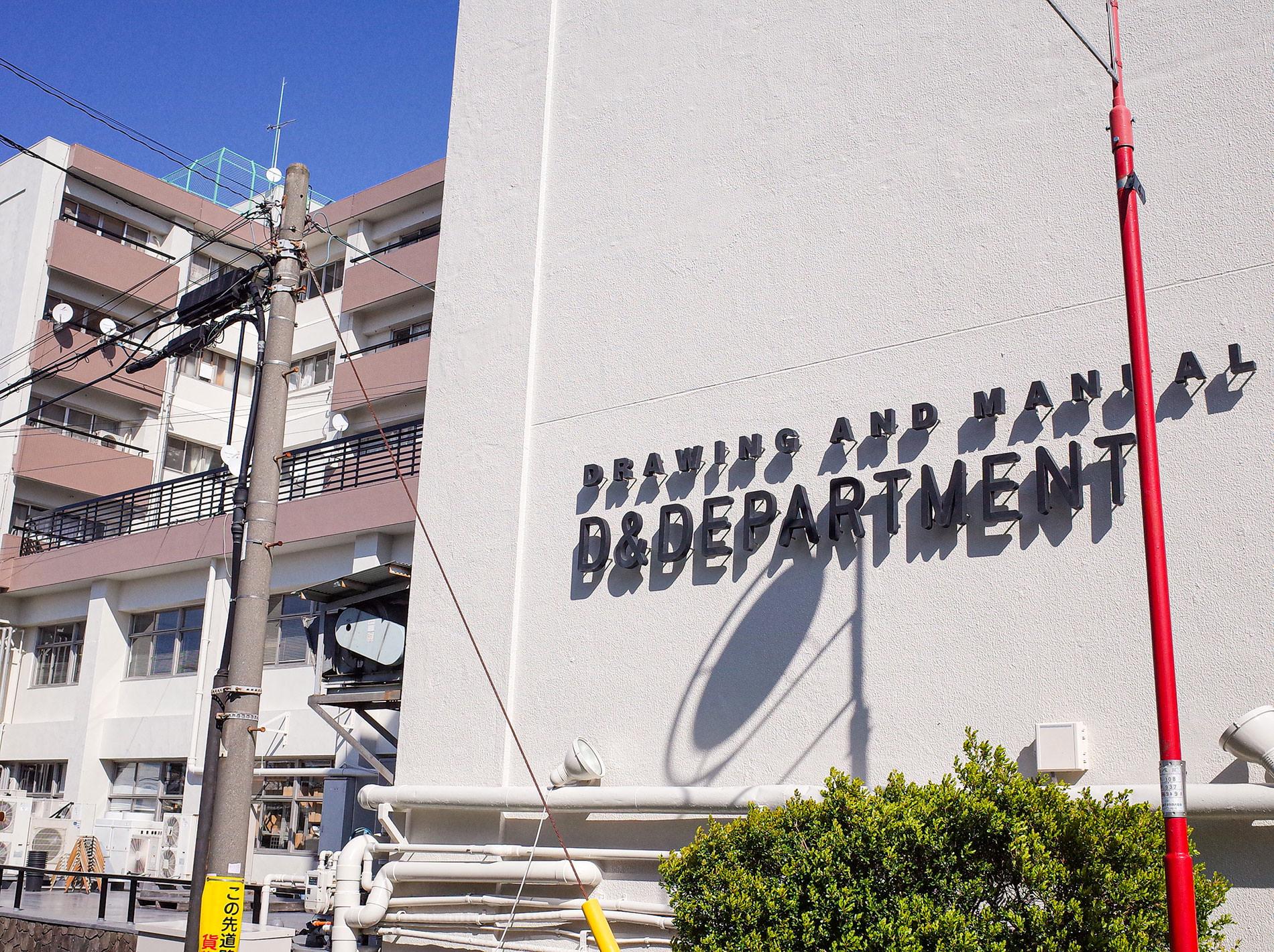 D&DEPARTMENT TOKYO / 2021