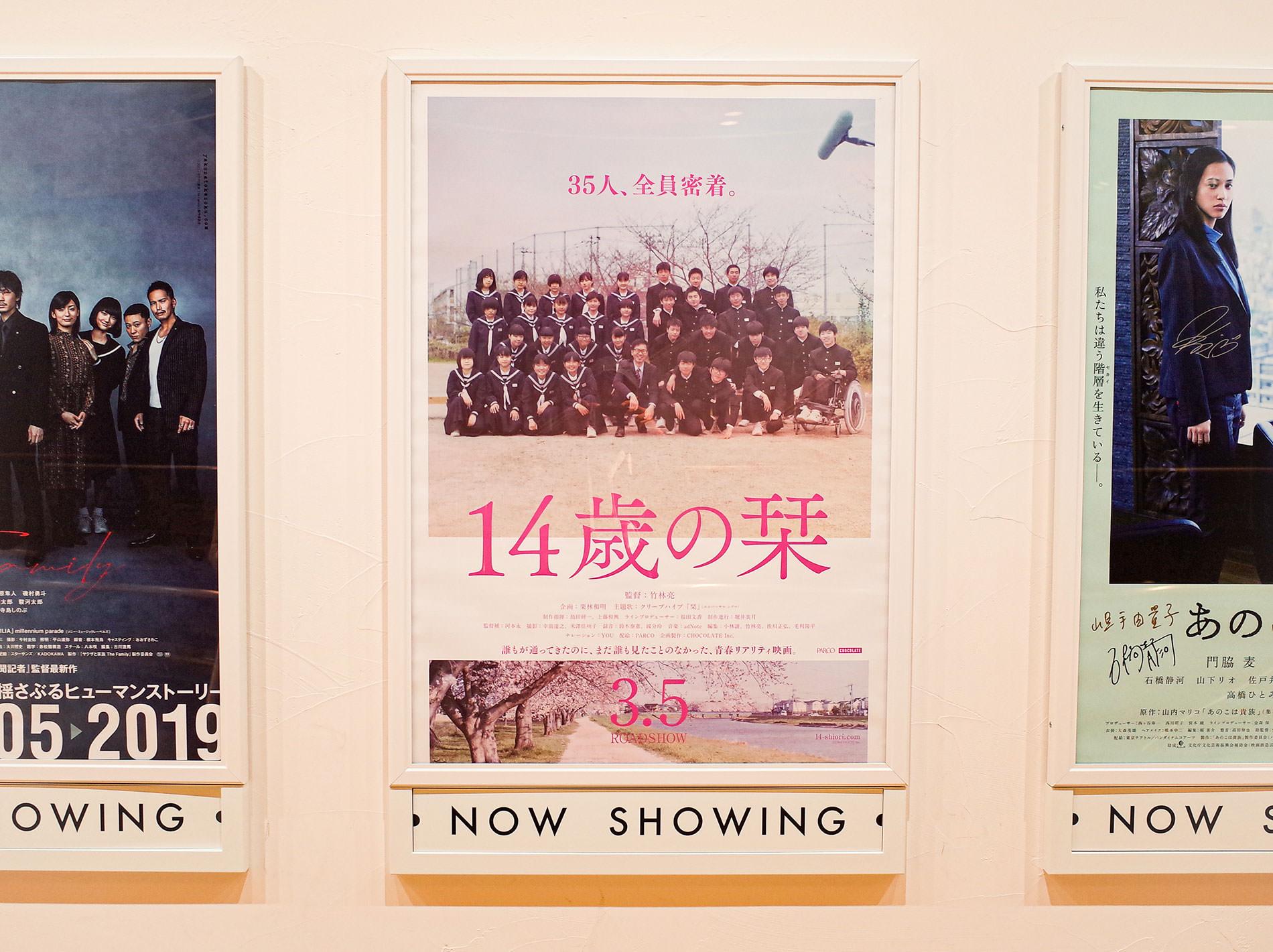 映画「14歳の栞」を鑑賞してきました / movie_14-shiori_2021