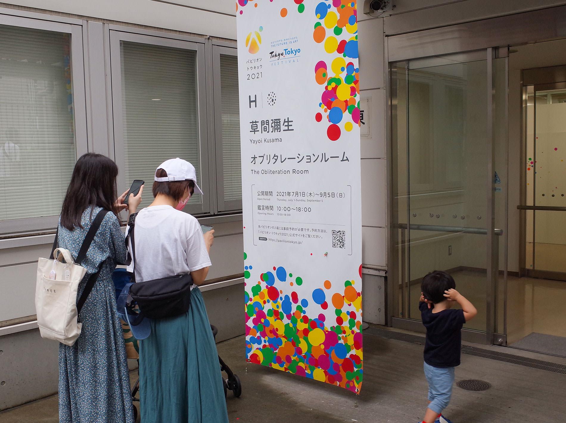 草間彌生 オブリタレーションルーム | パビリオン・トウキョウ2021 / The Obliteration room Tokyo 2021
